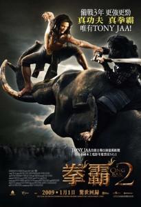 ong-bak-2-hong-kong-poster