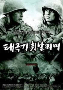 Taegukgi: Brotherhood