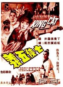 KingCat-poster