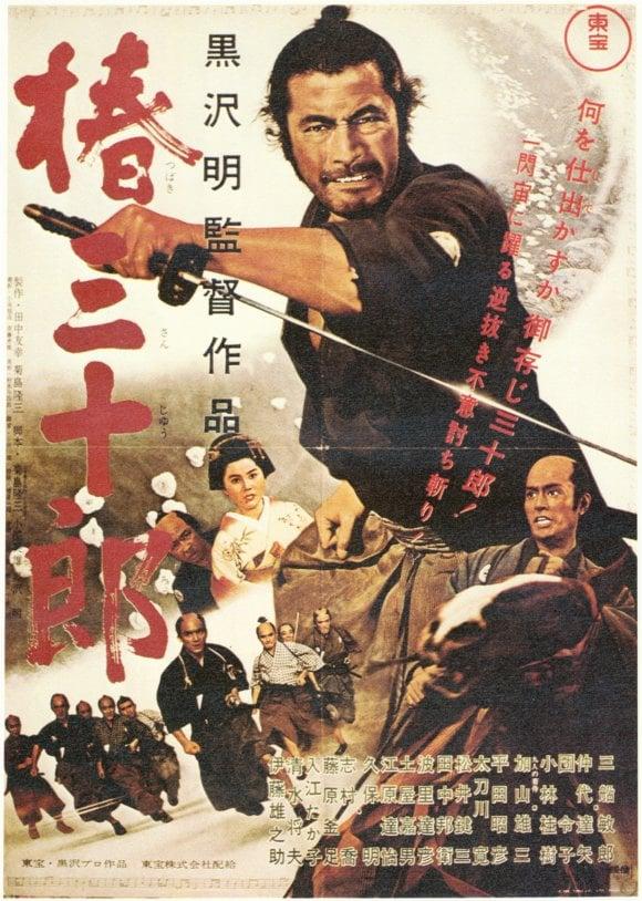 sanjuro-movie-poster-1962-1020199644
