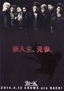 Crows-Explode-poster-1