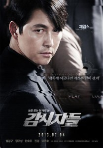 cold-eyes-poster-3