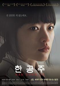 han-gong-ju-poster-718x1024