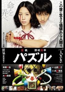 puzzle-film-poster