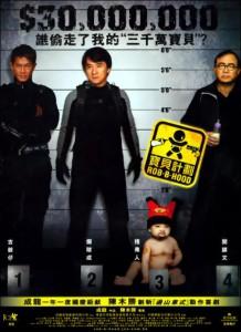 rob-b-hood-2006-1