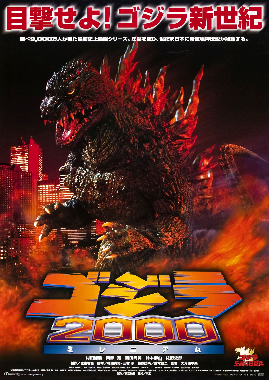 Godzilla-2000-poster