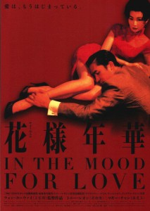 In_the_Mood_for_Love_poster