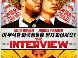 The-Interview-poster-550x816