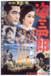 Sugata_Sanshiro_poster