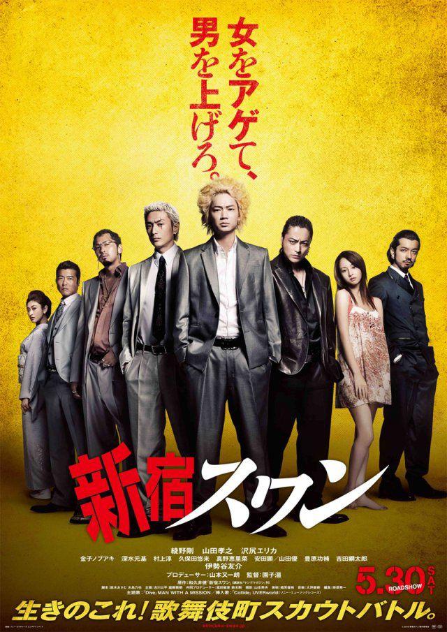 Shinjuku_Swan_(Japanese_Movie)-tp