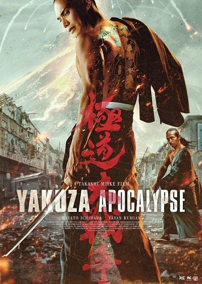 Yakuza Apocalypseposter400